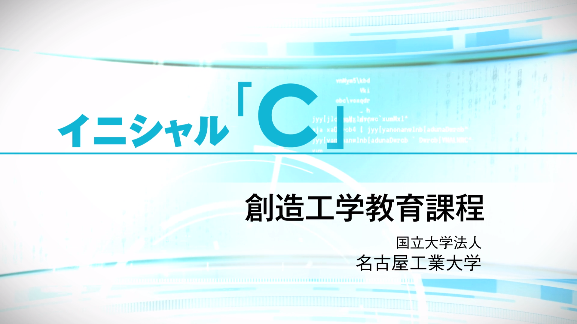 工業 状況 名古屋 大学 出願